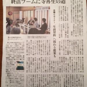 読売新聞で、大蓮寺の生前契約の取り組み
