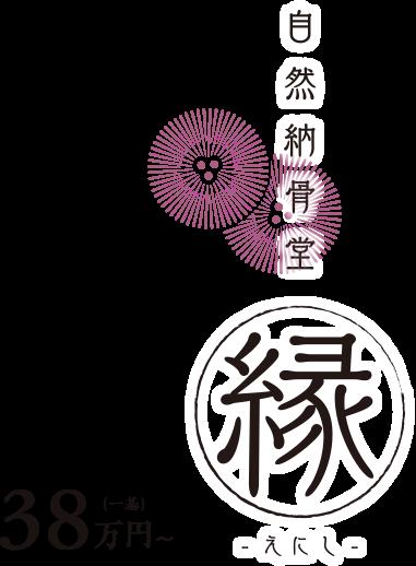自然納骨堂「縁」38万円〜(一墓)