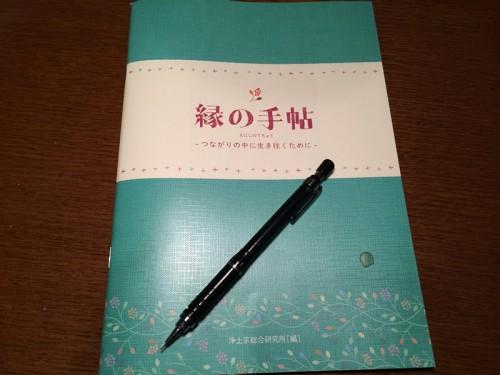 浄土宗がつくったエンディングノート