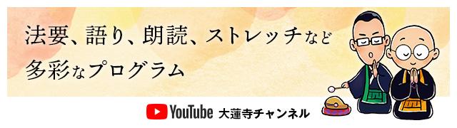 法要、語り、朗読、ストレッチなど多彩なプログラムYouTube大蓮寺チャンネル